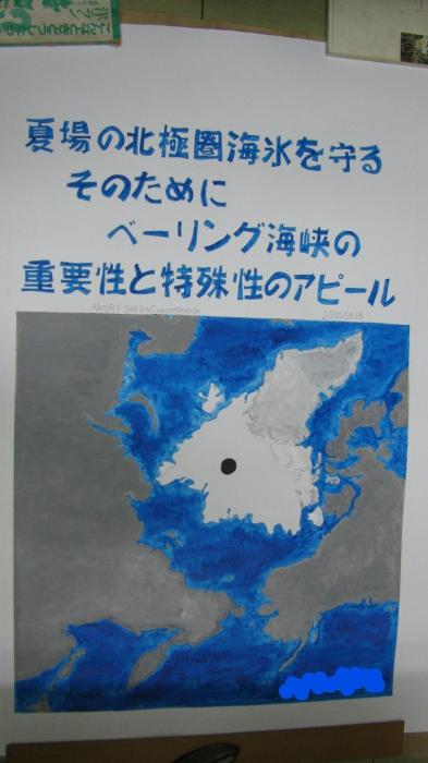 「夏場の北極圏海氷を守る」の絵を描く
